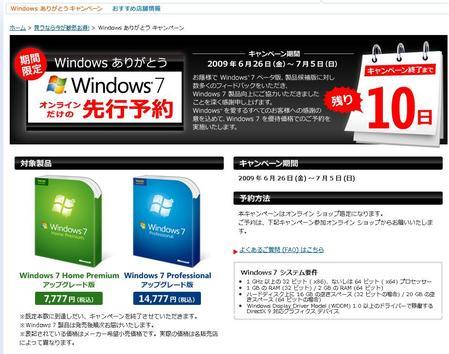 Windows7_半額
