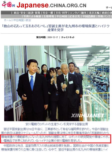 安川電電機_習近平_20111206