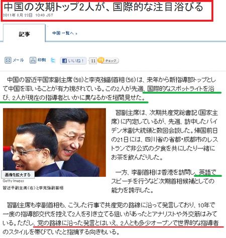 習近平_20100826