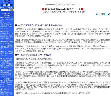 後藤弘茂_20100330