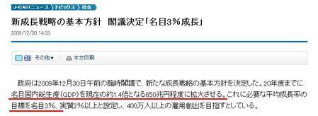 名目成長3%_20091230