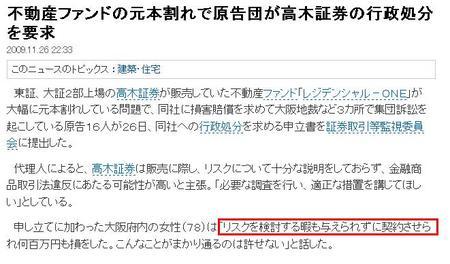 高木証券_20091127
