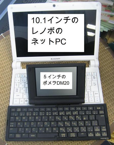 PC_pomera_20100528