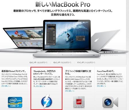MacBookPro_20110225