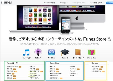 iTunes_20100827_6