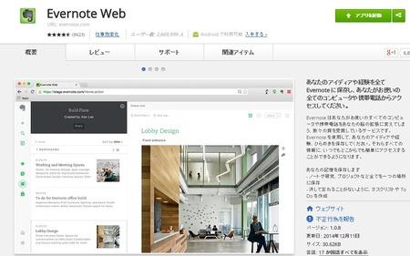evernoteweb