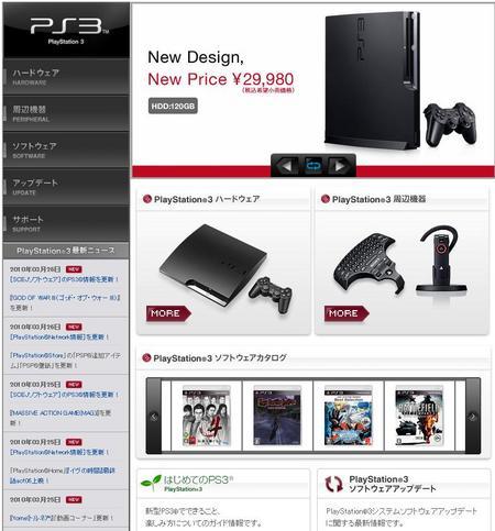 PS3_20100329