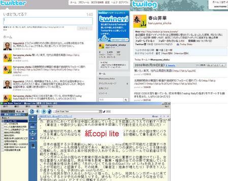 Net_紙copi lite_20100528