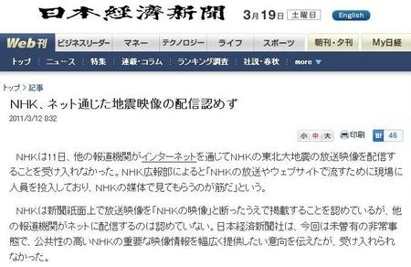 NHK_20110319