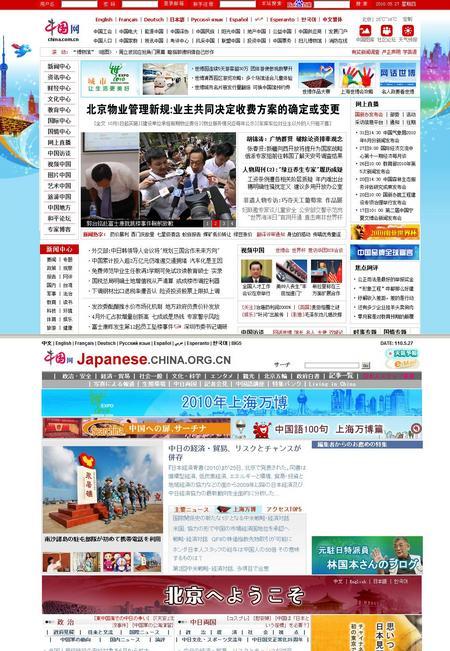 中国網_China Net_20100527