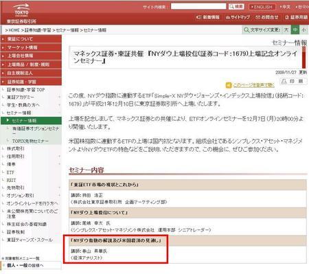 東証セミナー_20091127