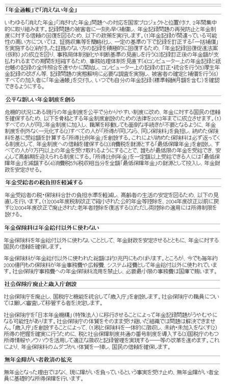 民主党_年金
