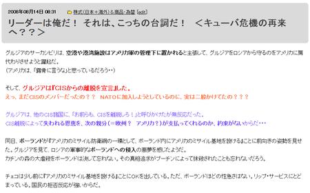 2008_0814