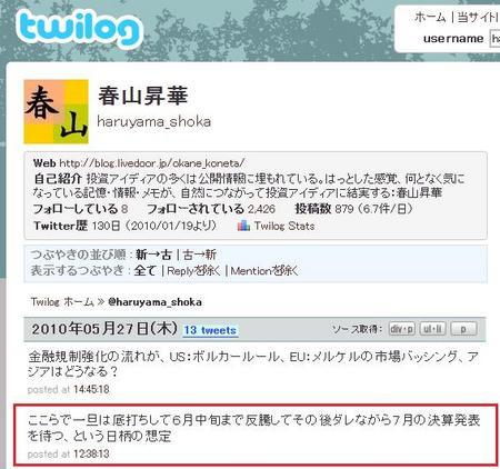 twilog_20100527