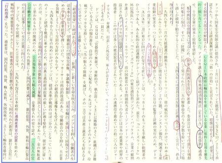 日米関係とは何だったのか_2