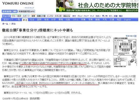 事業仕分け_20091109