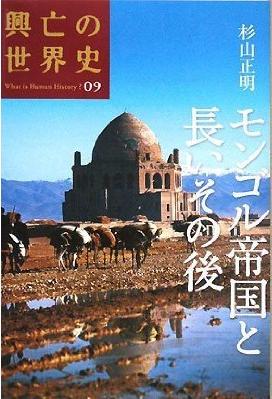 モンゴル帝国_2