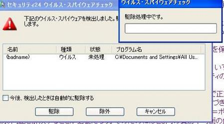 スパイウェア_20100326