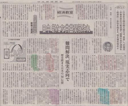 日中関係_20090924