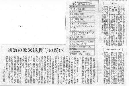 日経_20120717_2