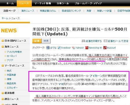 10月30日のNY_20091031_2