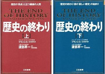 歴史の終わり