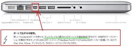MacBookPro_20110225_5