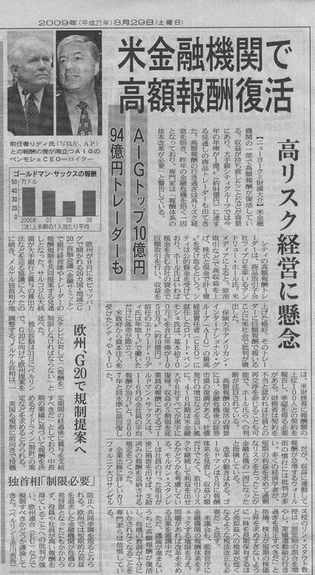 信賞必罰とやっかみと民主主義_20090829