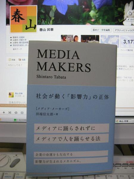 Media Makers_1