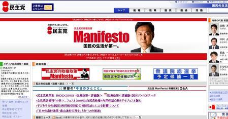 民主党HP_20090825
