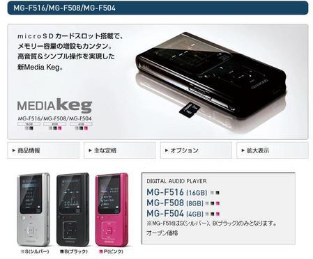 MGFシリーズ_20100326