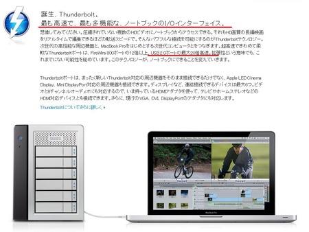 MacBookPro_20110225_2