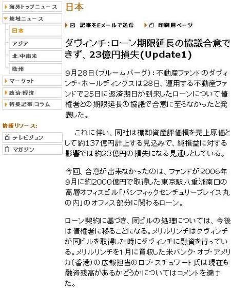 ダヴィンチ_20090929