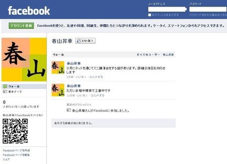 Facebookpage_20110223