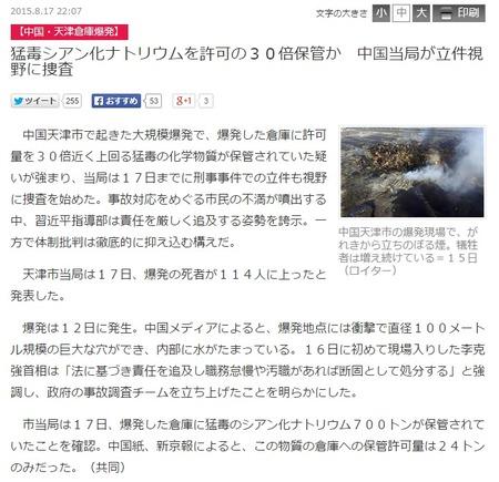 天津爆発事故