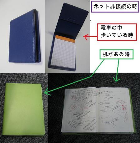 手帳2冊_20100528