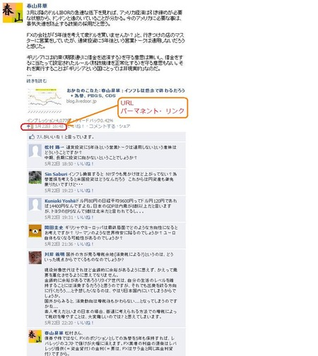 facebook comment_20110526