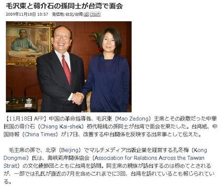 二つの中国_20100226