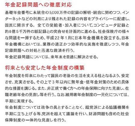 自民党_年金