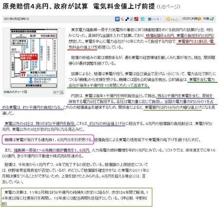 原発保障_朝日新聞_20110503_2