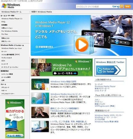 Windows Media Player_20100827