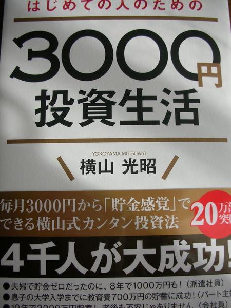 3,000円投資