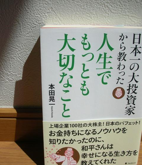 竹田和平さん