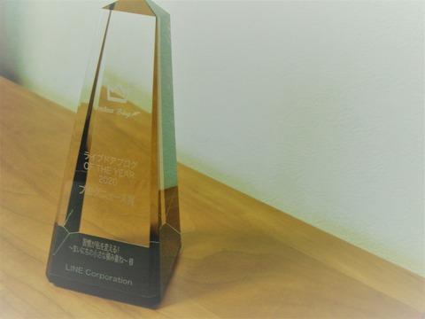 ライブドアブログ OF THE YEAR2020「ブログニュ-ス賞」をいただきました!