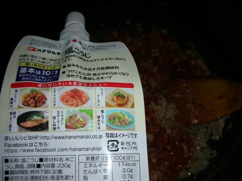 トマトパスタにも合う!