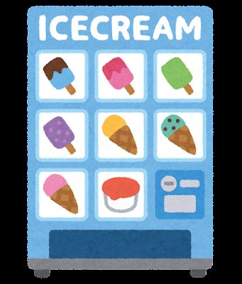 icecream_jidou_hanbaiki