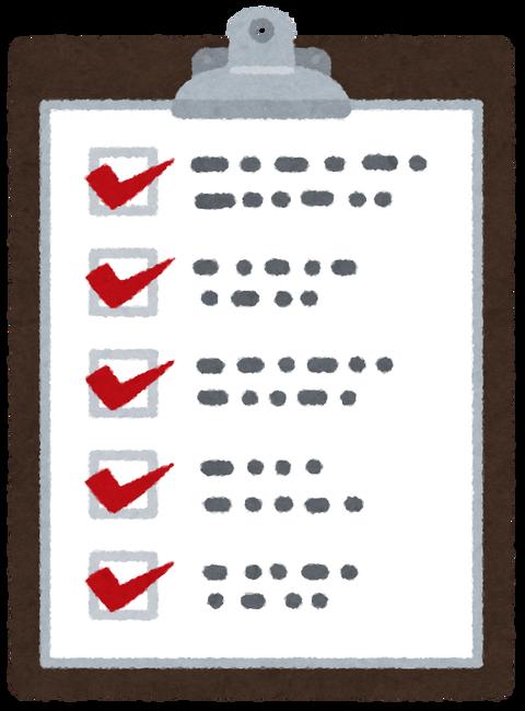clipboard4_check