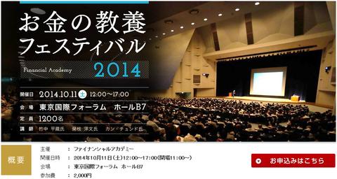 お金の教養フェスティバル2014
