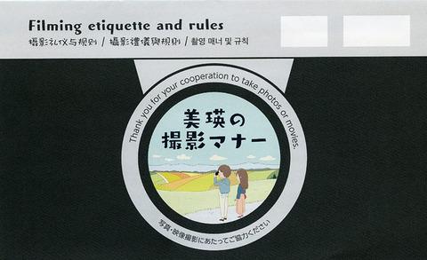 Biei-Rule