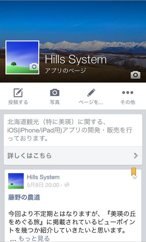 Hills System